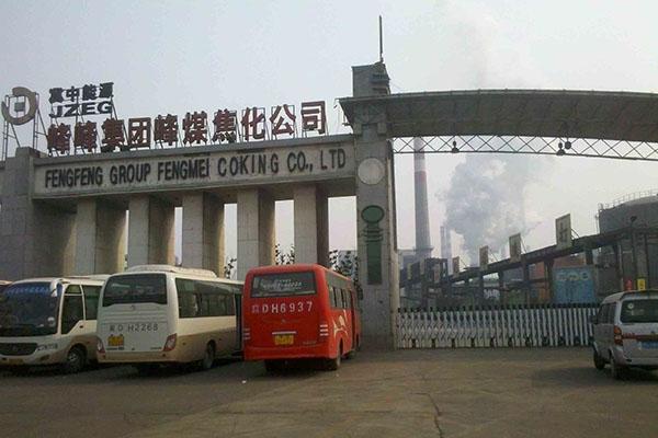 Jizhong Energy Hebei Fengmei Coking Co., Ltd.