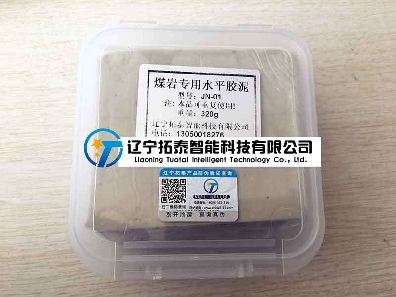 Special horizontal cement for coal  rock